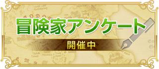 【冒険家アンケートキャンペーン】開催中!